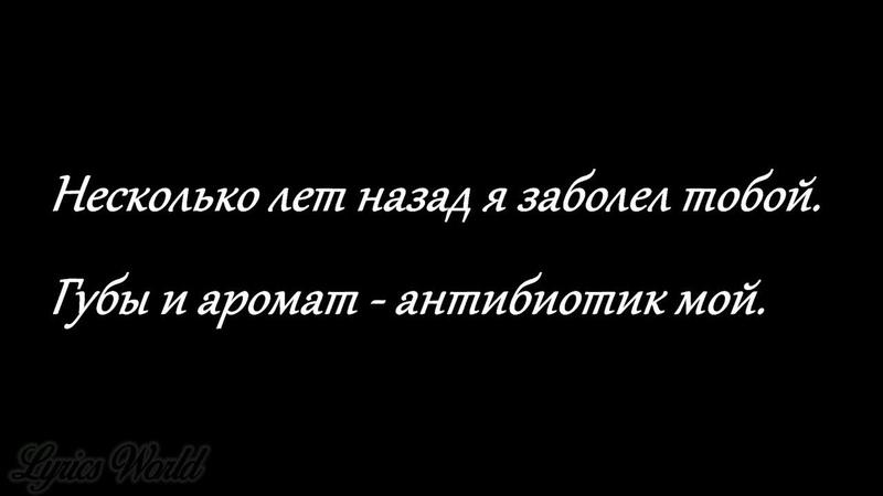 Atesh - Антибиотик мой ❤ (Текст/Lyrics)