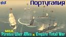 Pirates Uber Alles Empire Total War Португалия ч 18