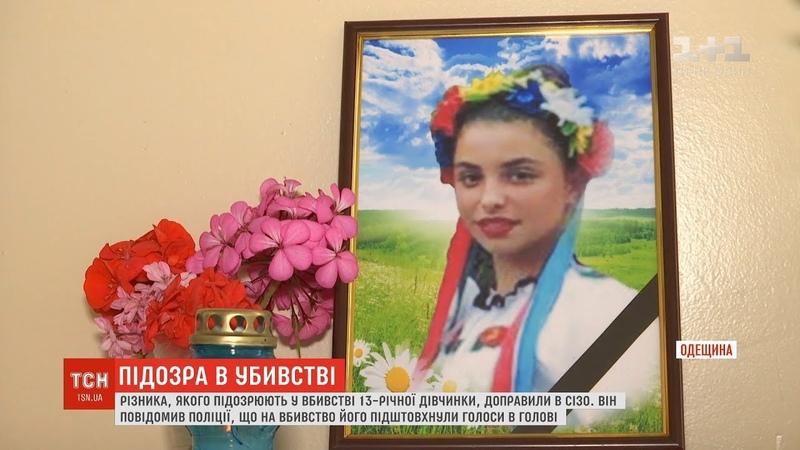 Голоси в голові чи покарають одеського різника за вбивство 13-річної племінниці
