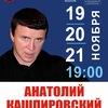 Кашпировский выступление в Москве