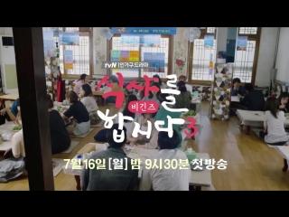 [TEASER] Let's eat 3 (Air date 16.07.2018) / 식샤를봅시다3 - 첮방송 7월16일