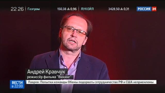 Новости на Россия 24 • Премьера Викинга: фильм заставит Голливуд завидовать