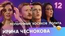 Лолита Милявская, Данила Поперечный, Денис Косяков. Бар в большом городе. Выпуск 12
