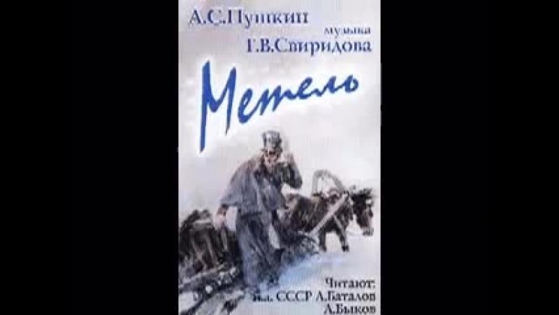 Алексей Баталов_Пушкин_Метель
