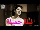 ليلى مراد - ليلة جميلة / من فيلم ليلى بنت الفق158