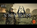 The Elder Scrolls V: Skyrim Прохождение 14