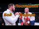 Последний бой Федора Емельяненко 2019 !