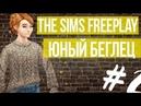 The Sims Freeplay Юный Беглец 2 Новые знакомые дом и заработок Симс фриплей