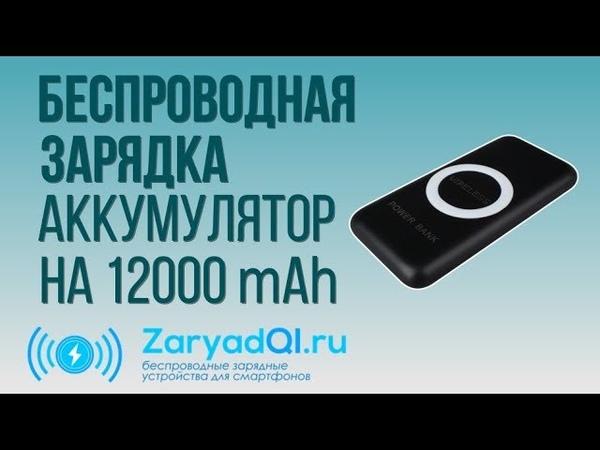 Мобильная беспроводная зарядка с очень емким аккумулятором на 12000 mAh