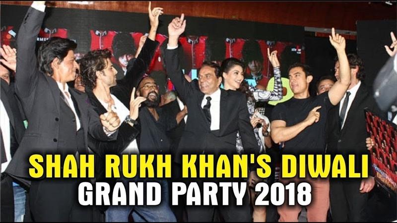 Bollywood Celebs At Shahrukh Khan's Diwali Celebration 2018 | Aamir Khan
