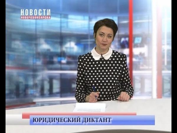 Всероссийский юридический диктант в Новочебоксарске