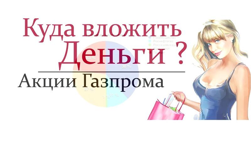 Куда вложить деньги Разбираем акции Газпрома Стоит ли покупать национальное достояние