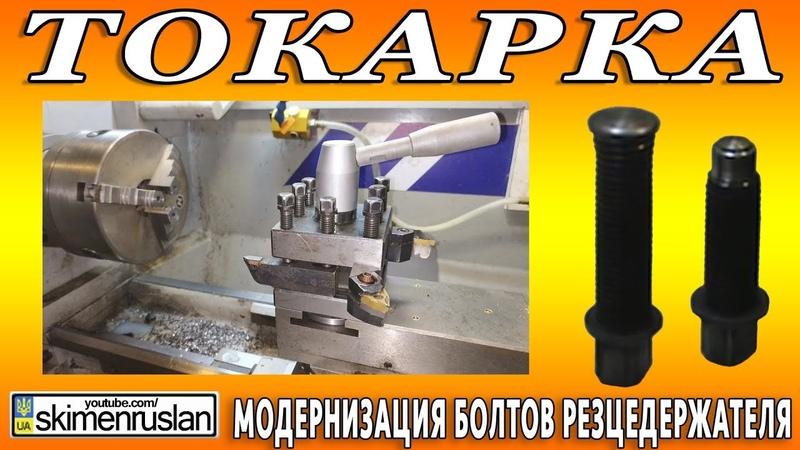 ТОКАРКА - Модернизация болтов резцедержателя