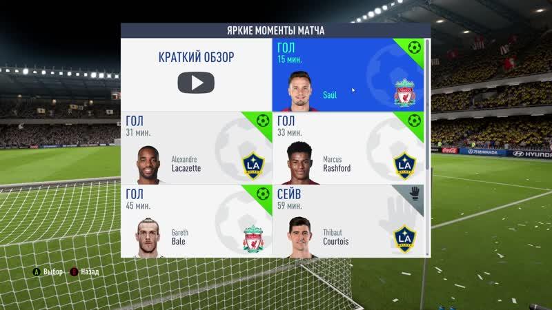 FIFA 19 05.11.2018 21_59_12