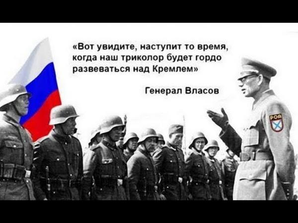 Власовский триколор и георгиевская лента А Невзоров