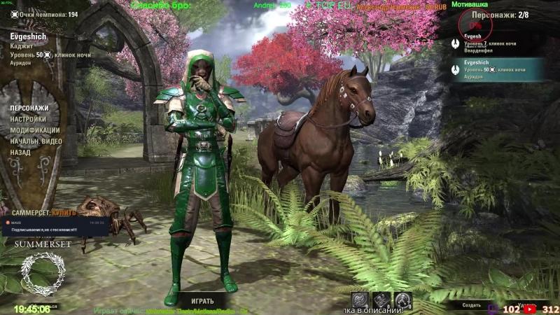 The Elder Scrolls Online.Выполняем квестики,охотимся за шардами24