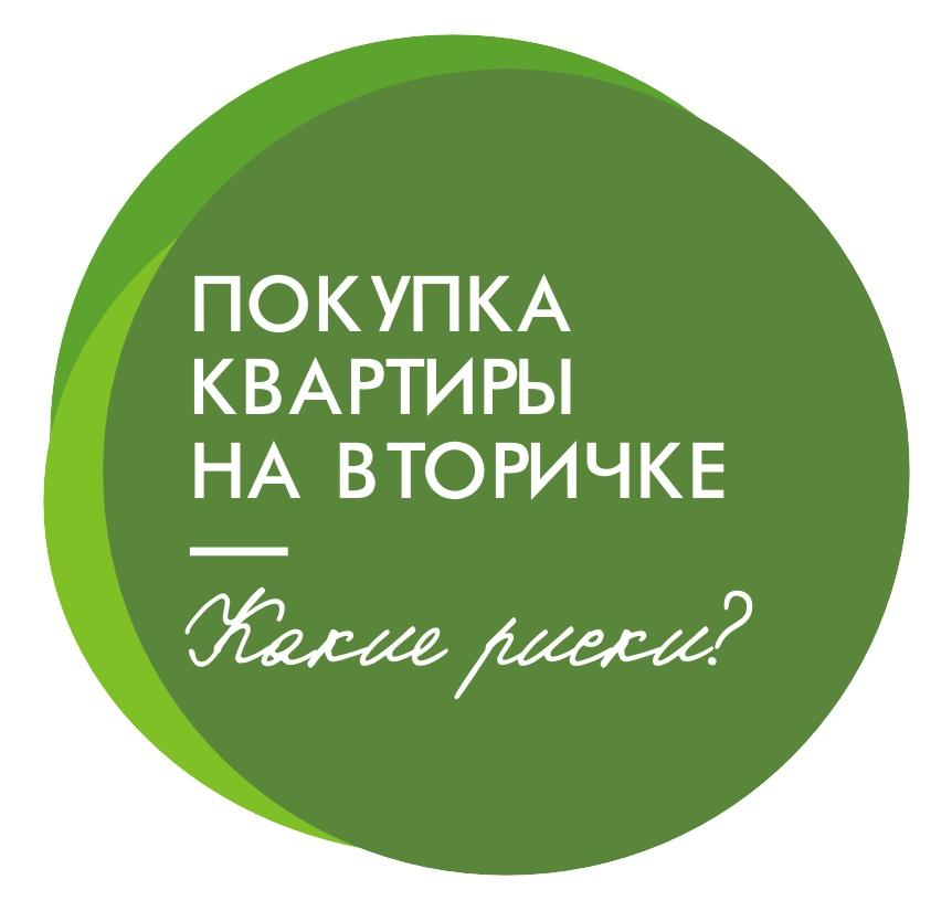 Афиша Ижевск Типичные ошибки при покупке вторички