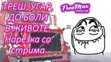 American Truck Simulator Смешные моменты Третьего Стрима по АМЕРИКЕ АТС