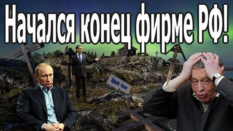 Путинские олигархи сдают Россию США и Великобритании [12.01.2019]