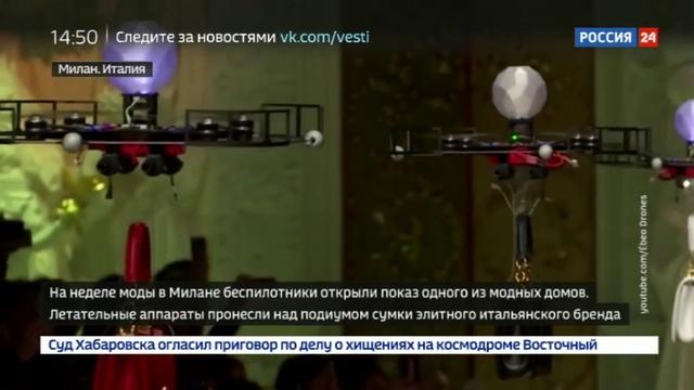 Новости на Россия 24 В Милане вместо манекенщиц на подиум вылетели дроны