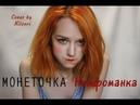 Монеточка-Нимфоманка (Cover Nilzori)