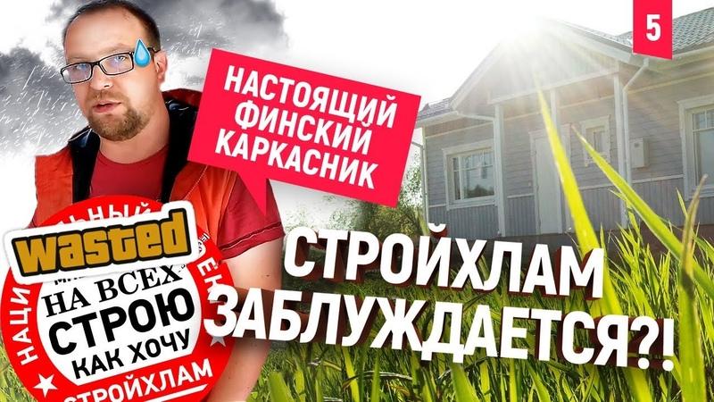 СтройХлам НЕ ПРАВ. Финский Каркасный дом в России. Домокомплект как в Финляндии.