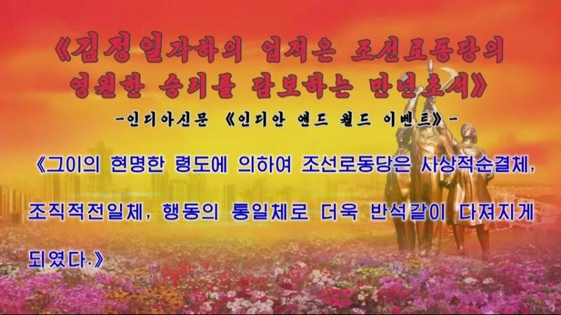 《김정일각하의 업적은 조선로동당의 영원한 승리를 담보하는 만년초석》 -국제사회계가 강조- 외 1건