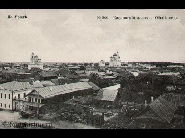 КАСЛИ. Потоп ХIХ века-ответы на вопросы