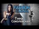 Как Сфотографировать Веру Брежневу? Fashion съемка Заграницей. Тина Соколовская Интервью.