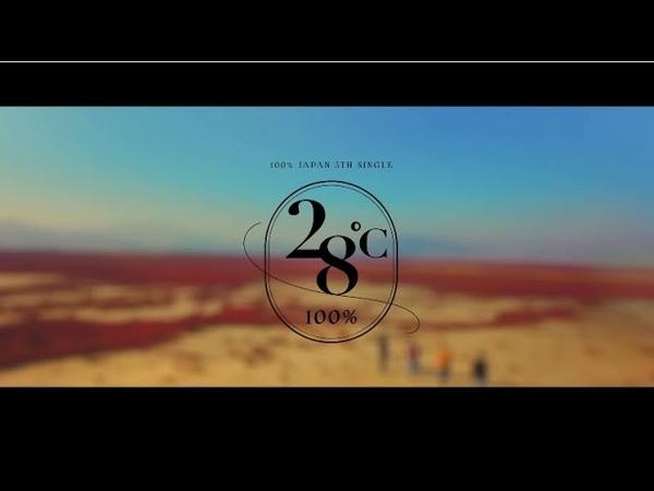 100%『28℃』MV(Dance Ver. )