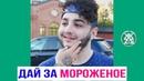 ПОДБОРКА ЛУЧШИХ ВАЙНОВ КАЗАХСТАНА РОССИИ 2018