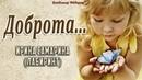 Доброта (Ирина Самарина - Лабиринт)