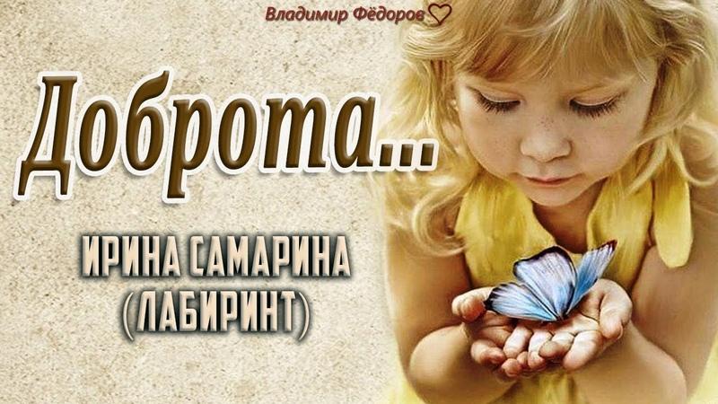 Доброта Ирина Самарина Лабиринт