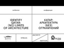 Identify Qatar: (No) Limits of Architecture. Conference