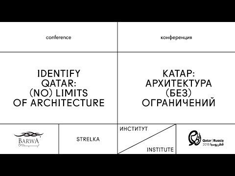 Identify Qatar (No) Limits of Architecture. Conference