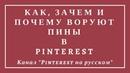 Как, зачем и почему воруют пины в Pinterest