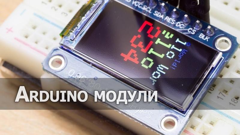 IPS дисплей на ST7735S, «Убийца» OLED