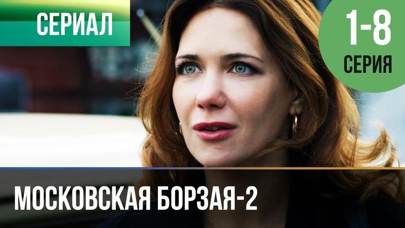 Московская борзая (2 сезон) / HD 1080p / 2016 (детектив). 1-8 серия из 16
