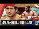 Александр Емельяненко против Тони Джонсона на Ахмат WFCA 50