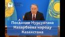 Назарбаев выступил с Посланием народу Казахстана. Полное видео