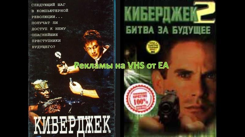 КиберДжек 1 и 2 - Реклама на VHS от EA