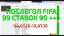 ПОСЛЕГОЛ FIFA 99 ставок 90 Вывод средств 19 07 18