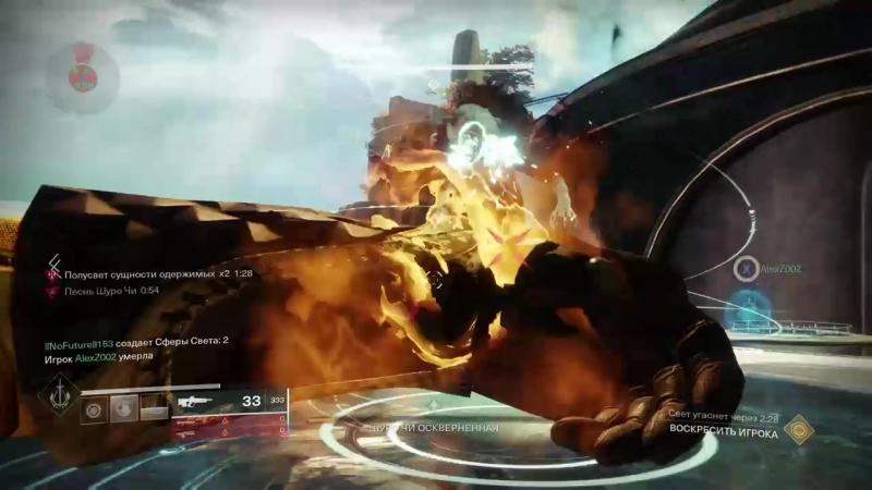 Destiny 2 - Баба Шура