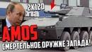 AMOS - СМЕРТЕЛЬНОЕ ОРУЖИЕ ЗАПАДА! НЕТ АНАЛОГОВ в РФ!
