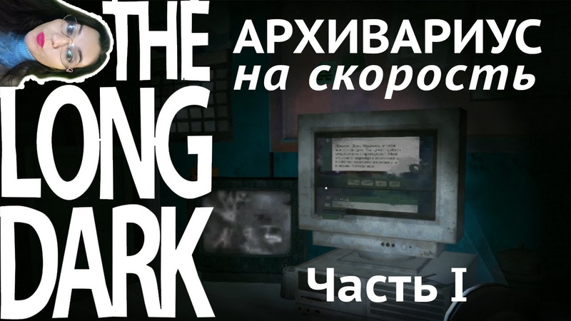 Архивариус на скорость   Оля   Часть 1   TheLongDark
