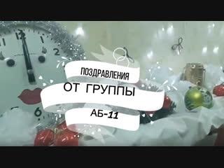 Новогоднее поздравление АБ-11(20.18)
