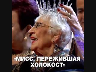 Конкурс красоты среди женщин, переживших Холокост
