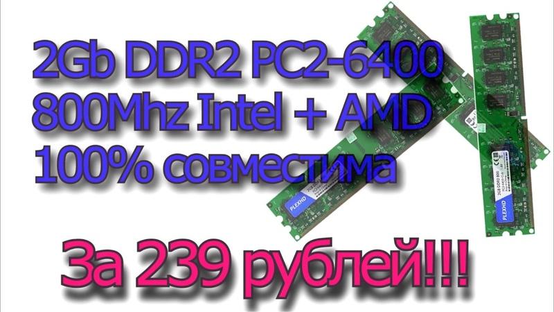 2Gb DDR2 Dimm PC6400 за 239 рублей