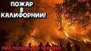 КАЛИФОРНИЯ Пожар уничтожает города. Погибают люди.
