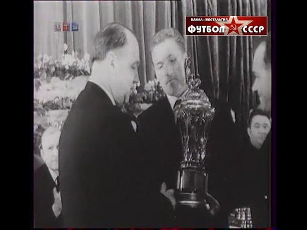 1963 Динамо Москва награждение